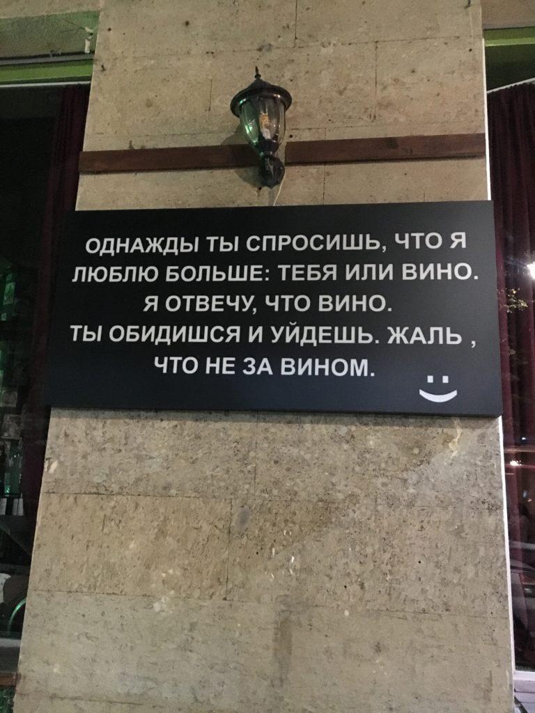 Надпись на проспекте Руставели